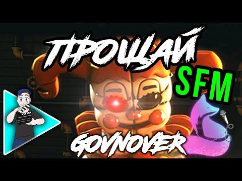 TryHardNinja - Goodbye RUS Cover By FoxVol