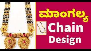Video Mangalya Sara Designs download MP3, 3GP, MP4, WEBM, AVI, FLV Juli 2018