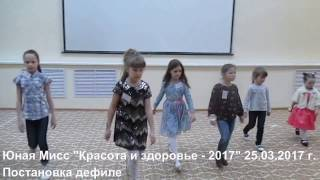 Юная Мисс Красота и Здоровье - 2017 г. Ярославль, 25.03.2017 г. (постановка дефиле)