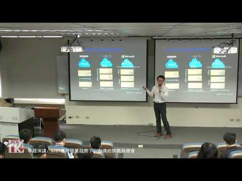 專題演講:AIOT應用挑戰趨勢下,台灣的挑戰與機會