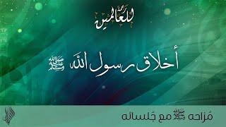 مُزاحه صلى الله عليه وسلم مع جُلسائه - د.محمد خير الشعال