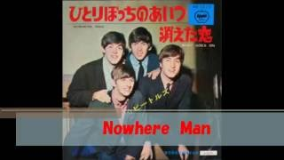 TheBeatles「NowhereMan」ビートルズ ひとりぼっちのあいつ