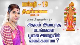 மார்கழி 19 திருப்பாவை பாசுரம் மற்றும் மார்கழி தகவல் 37 | MARGAZHI THIRUPPAVAI 19 & THAGAVAL 37