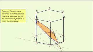Сечение правильной шестиугольной призмы плоскостью, проходящей через три точки