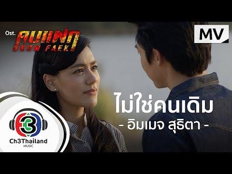 ไม่ใช่คนเดิม Ost.คมแฝก | อิมเมจ สุธิตา | Official MV - วันที่ 19 Mar 2018