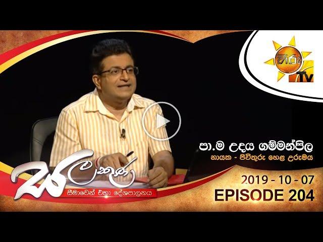 Hiru TV Salakuna | Udaya Gammanpila | EP 204 | 2019-10-07