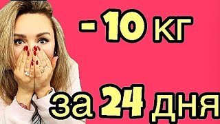 постер к видео ТАКОГО ЕЩЁ НЕ БЫЛО   - 10 кг за 24 дня