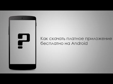 Как скачать платное приложение бесплатно на Android