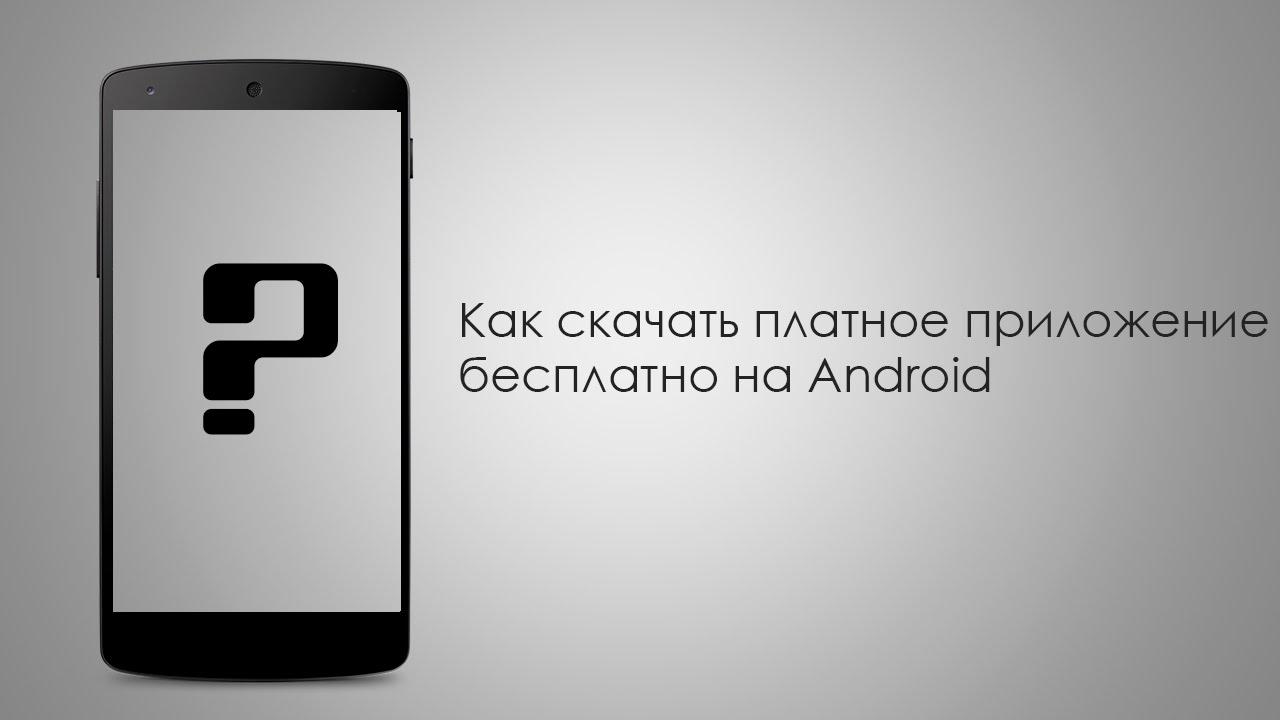 скачать приложение fonbet +на android бесплатно