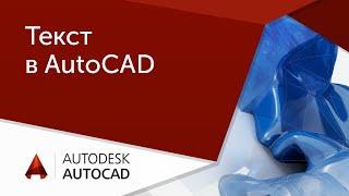 [Урок AutoCAD] Текст в Автокад.