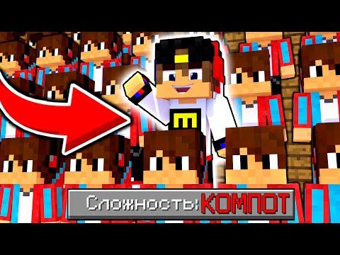 Майнкрафт но Как пройти на Сложности КОМПОТ и ЕВГЕНБРО в Майнкрафте 100% Троллинг Ловушка Minecraft