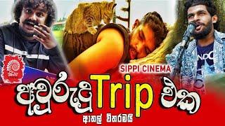 awurudu-trip-eka-sippi-cinema