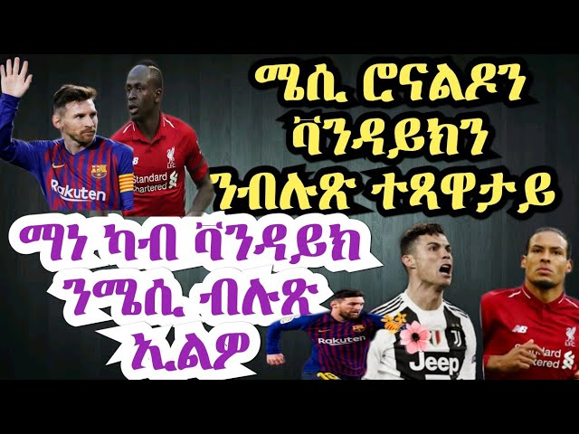 sport news ጸብጻብ ስፖርት ሓሙስ 15 August 2019