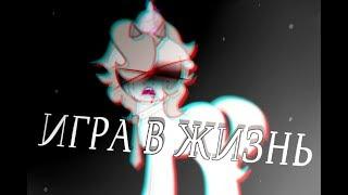 [Pony Creator] Клип||Игра в жизнь