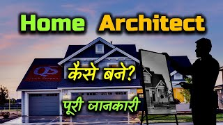 How to Become a Home Architect With Full Information? – [Hindi] – Quick Support