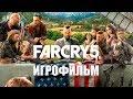Far Cry 5 Игрофильм Сюжет на русском языке mp3
