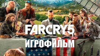 Far Cry 5 Игрофильм | Сюжет (на русском языке)