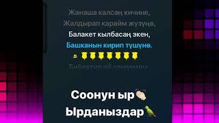 Download lagu КАРАОКЕ КЫЗГАНЫЧ
