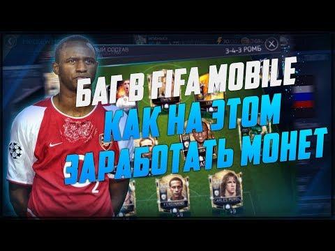 БАГ В FIFA MOBILE | КАК НА ЭТОМ ЗАРАБОТАТЬ МОНЕТ