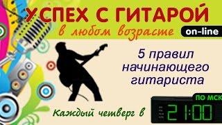 5 правил начинающего гитариста. Коучинг гитариста от Алены Кравченко