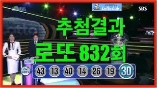나눔 로또832회당첨번호 추첨방송 당첨 결과 by 로또랩