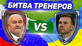 ЕВРО 2020: РОССИЯ - УКРАИНА: ЧЕЙ ТРЕНЕР КРУЧЕ: ЧЕРЧЕСОВ vs ШЕВЧЕНКО - Один на один