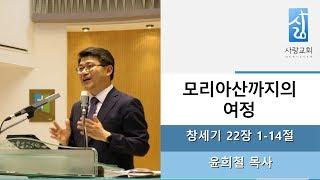 """2019.10.20 사랑교회 주일 설교 """"모리아산까지의…"""