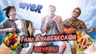 Гимн Кулебакской Шаурмы (Cover от BagetTV)