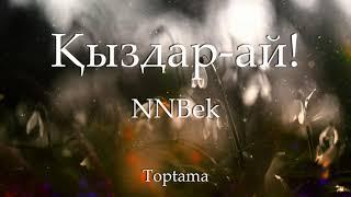 NNBek - Қыздар-ай! (Cөзі, текст, Lyrics)