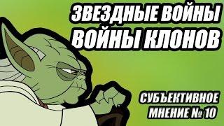 ЗВЕЗДНЫ ВОЙНЫ - ВОЙНЫ КЛОНОВ (2003) / Обзор мультсериала / Субъективное мнение
