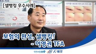 [A+에셋 소득다변화] 창원사업단 이영권 TFA