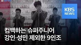 [문화광장] 슈퍼주니어 강인·성민 제외, 9인조로 활동 / KBS뉴스(News)