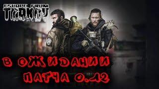 🔴 Мы Тарков от вас вычистим.... ► Escape from Tarkov / 0.11.7.3898