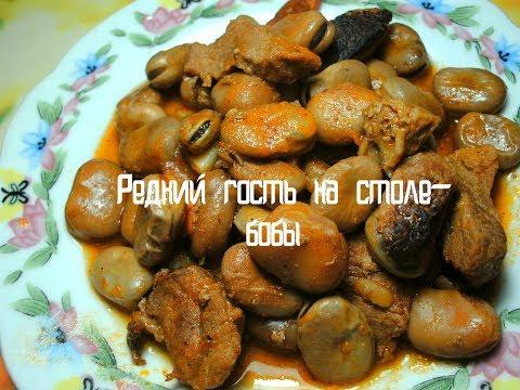 Как готовить бобы сушеные черные