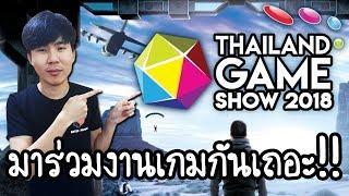 THAILAND GAME SHOW 2018 - มาร่วมงานเกมกันเถอะ!!