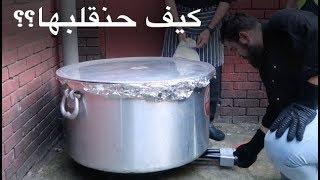 طبخت أكبر مقلوبة في العالم 😱✌🏻 I cooked the BIGGEST MAKLOOBA in the WORLD