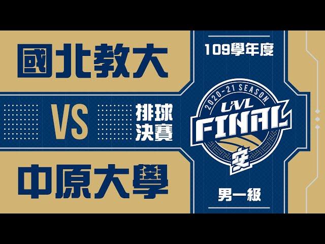 ᴴᴰ109UVL決賽::四強賽::國北教大vs中原大學::男一級 大專排球聯賽 網路直播