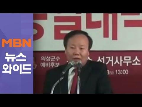 [송지헌의 뉴스와이드]'음주 뺑소니'외압이 자랑거리?