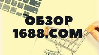 Обзор 1688.com // Товары из Китая оптом // Подробная инструкция по поиску // B2B-China