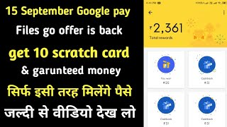 Google pay files go offer is back || get 10 scratch card