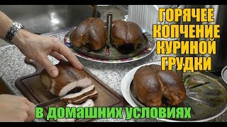 Куриные грудки горячего копчения в домашних условиях   Маринад для копчения куриной грудки