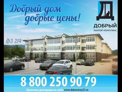 ЖК Добрый Www.Dobrostroy23.ru