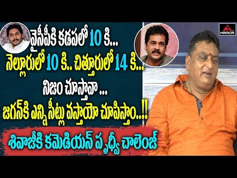 Tollywood Comedian Prudhvi Raj Challenge To Actor Sivaji About YS Jagan AP Elections | Mirror TV