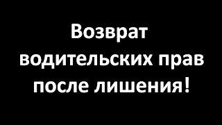 Возврат водительских прав после лишения - бесплатная консультация http://JuristOnline24.ru