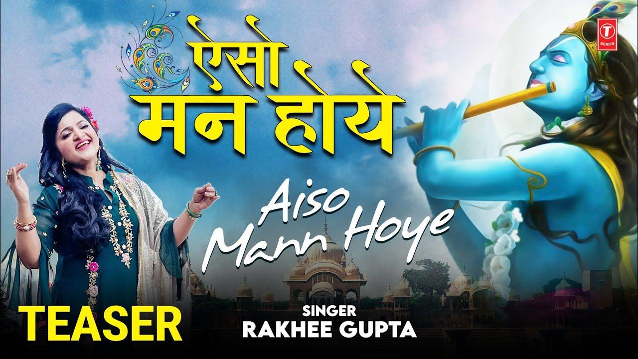 ऐसो मन होये Aiso Mann Ho I Krishna Bhajan I RAKHEE GUPTA I HD Video TEASER