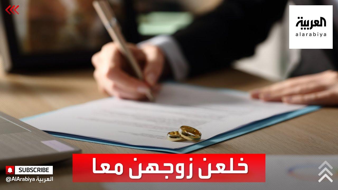 3 نساء يخلعن زوجهن في يوم واحد .. بعد شهر من الزواج في مصر  - 08:55-2021 / 6 / 16