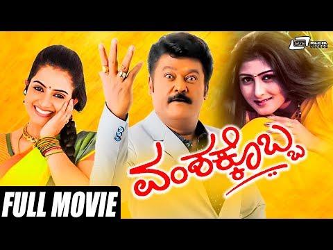 Vamshakkobba   Jaggesh   Sujitha    Kannada Full HD Movie   Comedy Movie