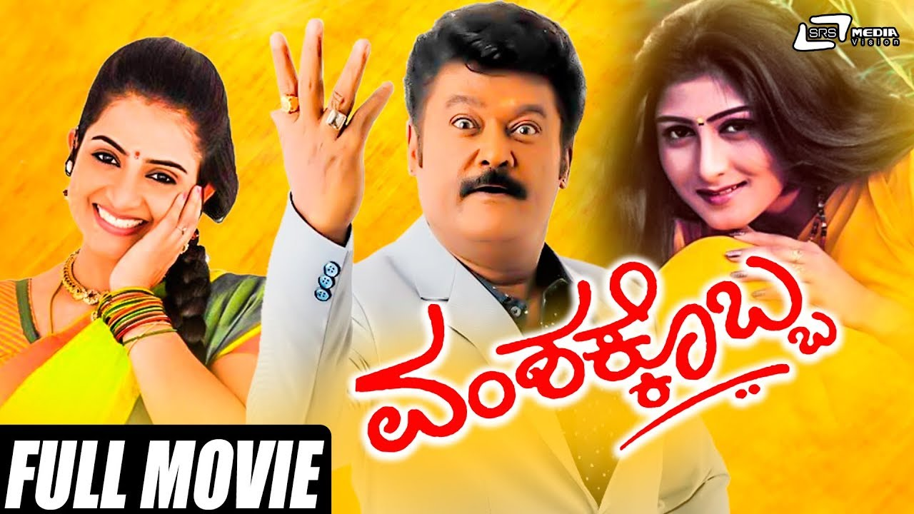 Kannada jaggesh all movies