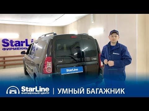 StarLine AS96. Умный багажник