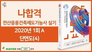 [나합격 전산응용건축제도기능사 실기] 2020년 1회 …